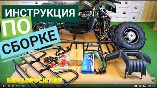 Как собрать квадроцикл ATV MOWGLI SIMPLE 7+