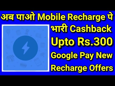 Google Pay Offer: Get Free Scratch Card Upto Worth Rs 300 On Every