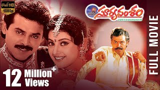 Suryavamsham Full Length Telugu Movie || Venkatesh, Meena || Ganesh Videos -  DVD Rip..