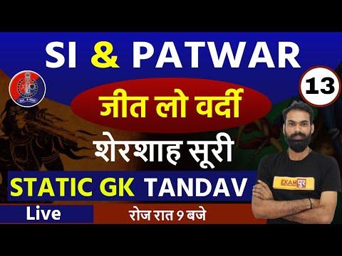 Rajasthan Police SI Bharti 2021 || STATIC GK Ka Tandav || By Sachin Sir || Sher Sha Suri
