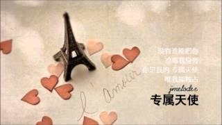 Tank-专属天使 by jmelodee Mp3