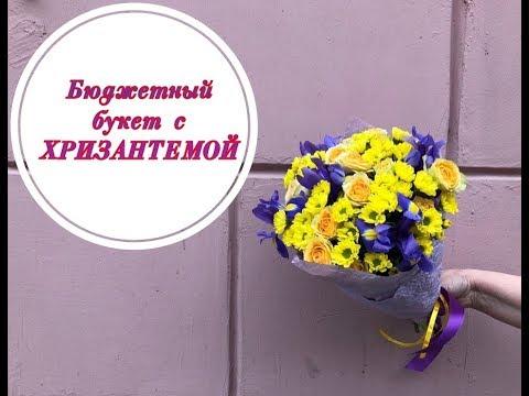 Простой букет с хризантемой и ирисами. Флористика для начинающих