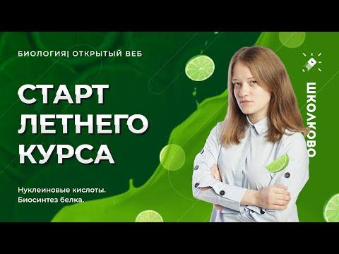 ЕГЭ 2022 по биологии. Старт летнего курса: общая биология.