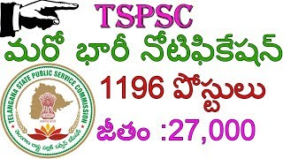 TSPSC 1196 Posts Recruitment Notification 2017 | Telangana Government Jobs ! Staff Nurse Posts