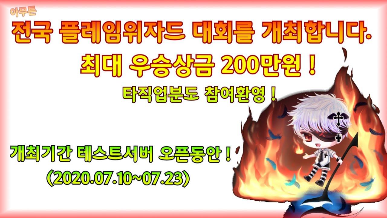 [메이플]전국 플레임위자드 대회를 개최합니다.
