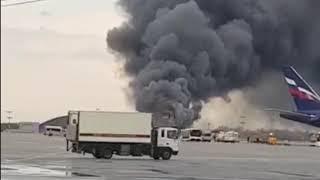 Фото Комсомольский суперджет аварийно сел и сгорел в Шереметьево подборка видео очевидцев 5 мая 2019