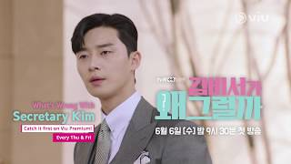 What's Wrong With Secretary Kim (김비서가 왜 그럴까) Trailer #1   Available 8 hours after Korea!