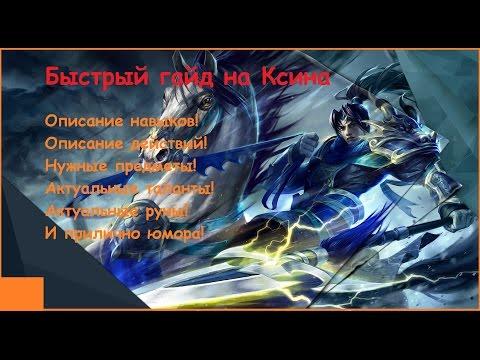 видео: Лучший гайд на Ксина. (league of legends)