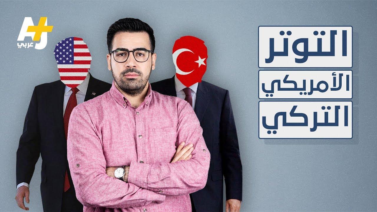 لماذا توترت العلاقات بين تركيا والولايات المتحدة؟