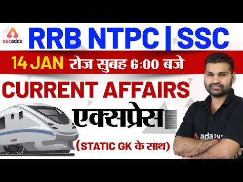 Current Affairs 2020 (14 January) | Today Current Affairs 2020 | SSC, Railway, NTPC Static GK