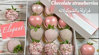 chocolate covered strawberries box   فراولة بالشوكولاته لمسة اناقة لكل المناسبات