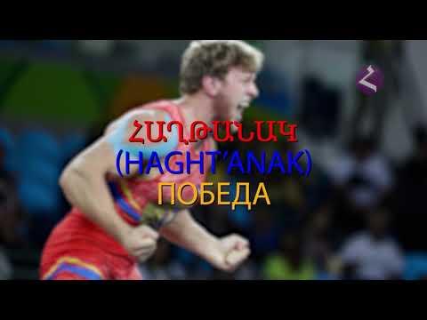 Армянский язык  Самоучитель.  Урок 15