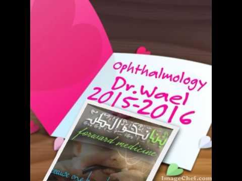 Ophthalmology  Dr Wael  Optic nerve Neuro ophthalmology
