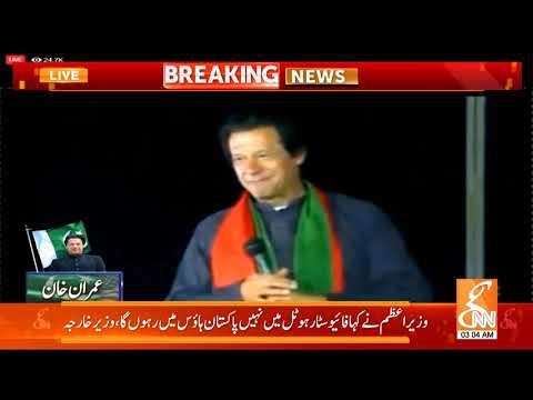 History of PM Imran Khan's struggle - Documentary