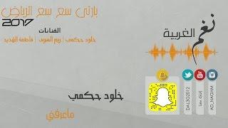 ماعرفني خلود حكمي حفلة سع سع الرياض 2017