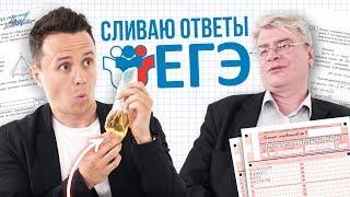 Соболев СЛИВАЕТ ответы ЕГЭ 2019 с учителем года/ ШПАРГАЛКИ для школьника