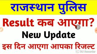 Rajasthan Police Constable Result 2018kab aayega//result date aa chuki hai//Is video mein dekhiye...