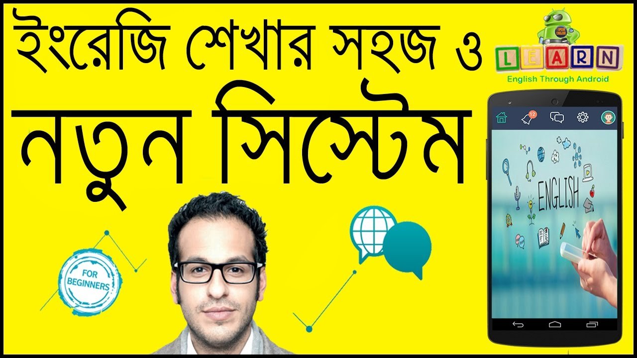How To Translate English To Bengali Offline Using Google U Dictionary |  Bangla