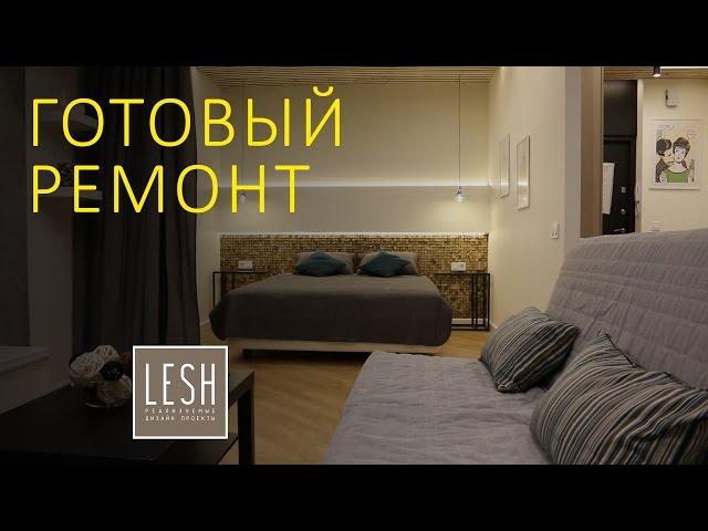 Готовый ремонт в ЖК Царская Столица | LESH дизайн интерьера