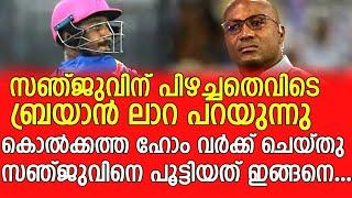 കൊൽക്കത്തയുടെ ആ കെണിയിൽ സഞ്ജു വീണു... - Brian Lara's words about Sanju Samson's wicket Vs KKR