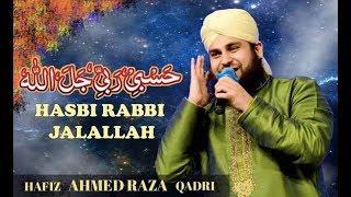Hasbi Rabbi JallAllah | Hafiz Ahmed Raza Qadri | 11th Iftar Transmission | Ramadan 2018