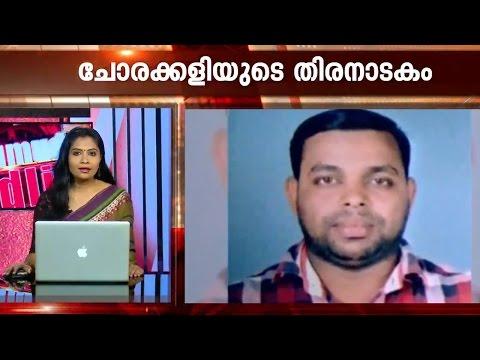 Kannur case: Decisive information is out   Kaumudy News Headlines 11:30 AM