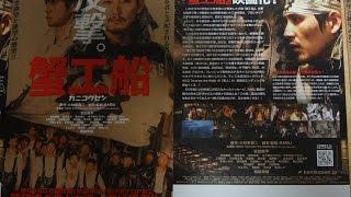 蟹工船 B 2009 映画チラシ 2009年7月4日公開 【映画鑑賞&グッズ探求記 ...