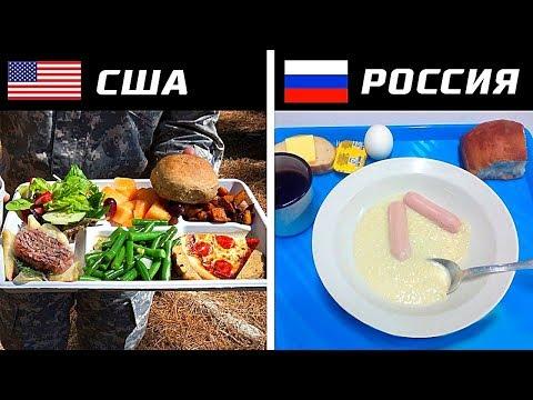 Что Едят в Армии в Разных Странах