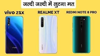 Vivo Z1X vs Realme XT vs Redmi Note 8 Pro पैसा बर्बाद कौन?