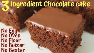 Cover images വെറും 3 ചേരുവകൾ മതി,സൂപ്പർ സോഫ്റ്റ് ചോക്ലേറ്റ് കേക്ക്😋😋3 ingredient lockdown cake|No oven|Abifiroz