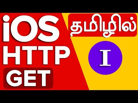 iOS HTTP GET Request in Tamil