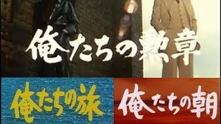 俺たちの勲章→俺たちの旅→俺たちの朝 昭和の懐かしいドラマ、俺たちシリ...