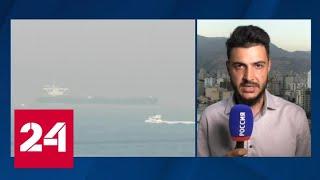 Власти Гибралтара освободили иранский танкер - Россия 24