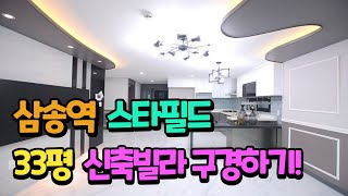 서울이 바로옆 고양시 삼송지구 지축동 3호선 삼송역 신…