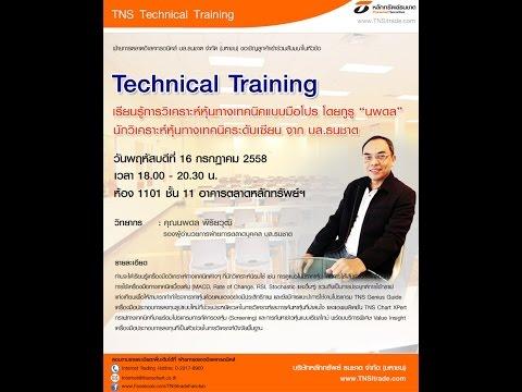 """บล.ธนชาต สัมมนาหัวข้อ Technical Training เรียนรู้การวิเคราะห์หุ้นทางเทคนิคแบบมือโปร โดยกูรู """"นพดล"""""""