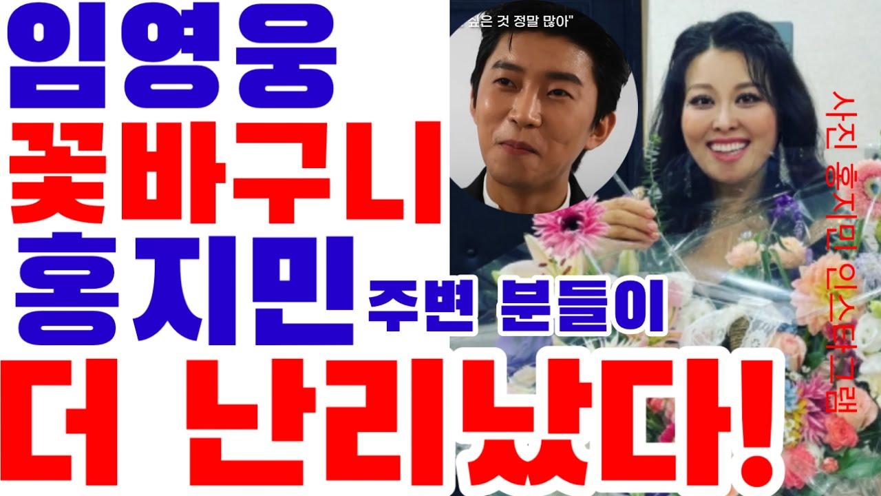 임영웅 꽃다발에 뮤지컬배우 홍지민 주변이 난리난 사연