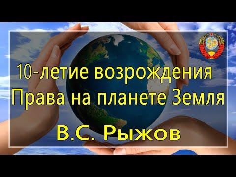 10-летие возрождения Права на планете Земля (В.С. Рыжов) - 25.01.2020