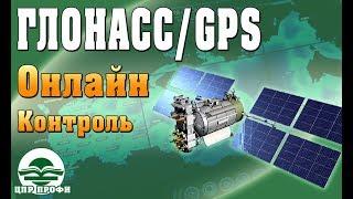 ГЛОНАСС/GPS. Единая сеть СибТрансНавигация - Семинары