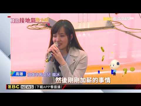 韓冰開放學生提問 韓國瑜:別問有無交男友