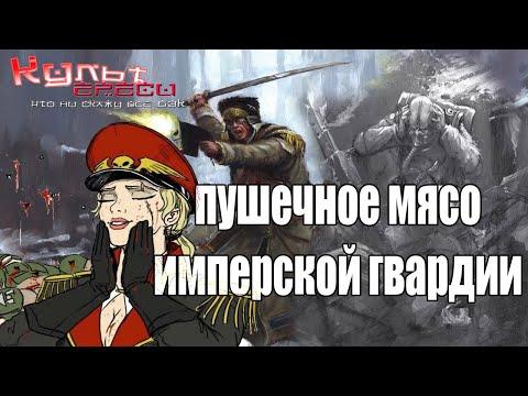 ПУШЕЧНОЕ МЯСО/ШТРАФНОЙ ЛЕГИОН/САВЛАРСКИЕ ХЕМО ПСЫ.