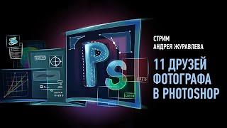 11 друзей фотографа в Photoshop. Андрей Журавлев