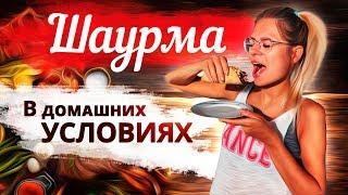 Шаурма в домашних условиях - РЕЦЕПТ ШАУРМЫ в лаваше