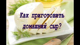 Как сделать домашний сыр Рецепт домашнего сыра