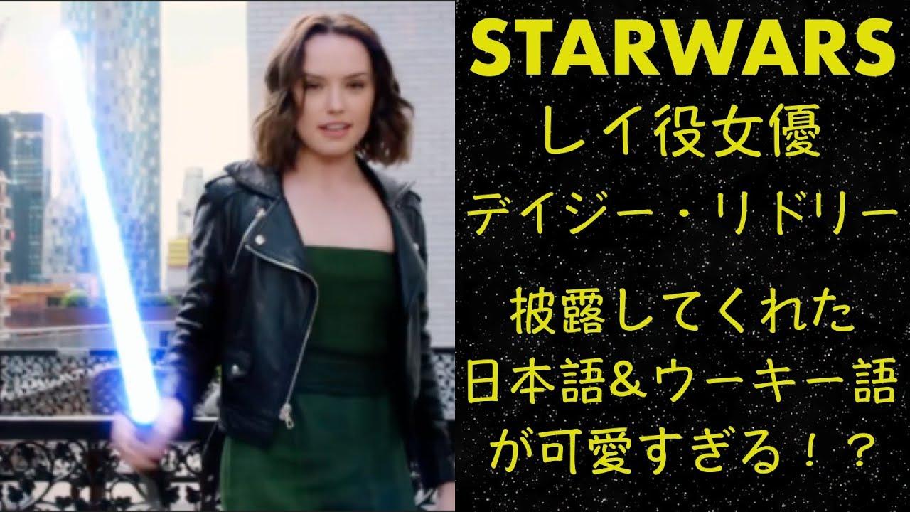 【スターウォーズ】レイ役デイジー・リドリーの日本語\u0026ウーキー語が可愛すぎてやばい