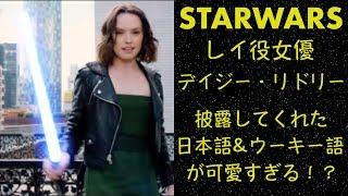 【スターウォーズ】レイ役デイジー・リドリーの日本語&ウーキー語が可愛すぎてやばい