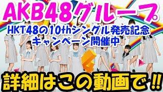 関連動画一覧 2017.08.10 HKT48のトリコ! 山下エミリー・外薗葉月 https://www.youtube.com/watch?v=qMjUY8dfEZ8 HKT48で一番可愛い・ルックスランキング!...