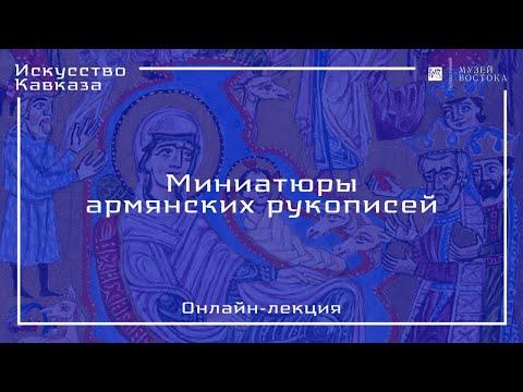 Онлайн-лекция «Армянская миниатюра»