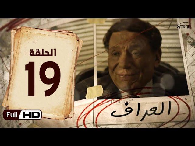 مسلسل العراف الحلقة 19 التاسعة عشر HD  بطولة عادل امام   - DarDarKom.video