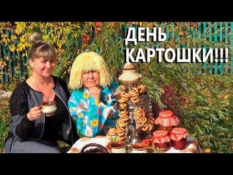 День картофеля!!! Праздник