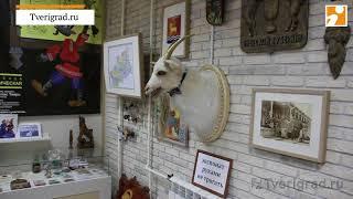 Поющий козел, Тверь Video